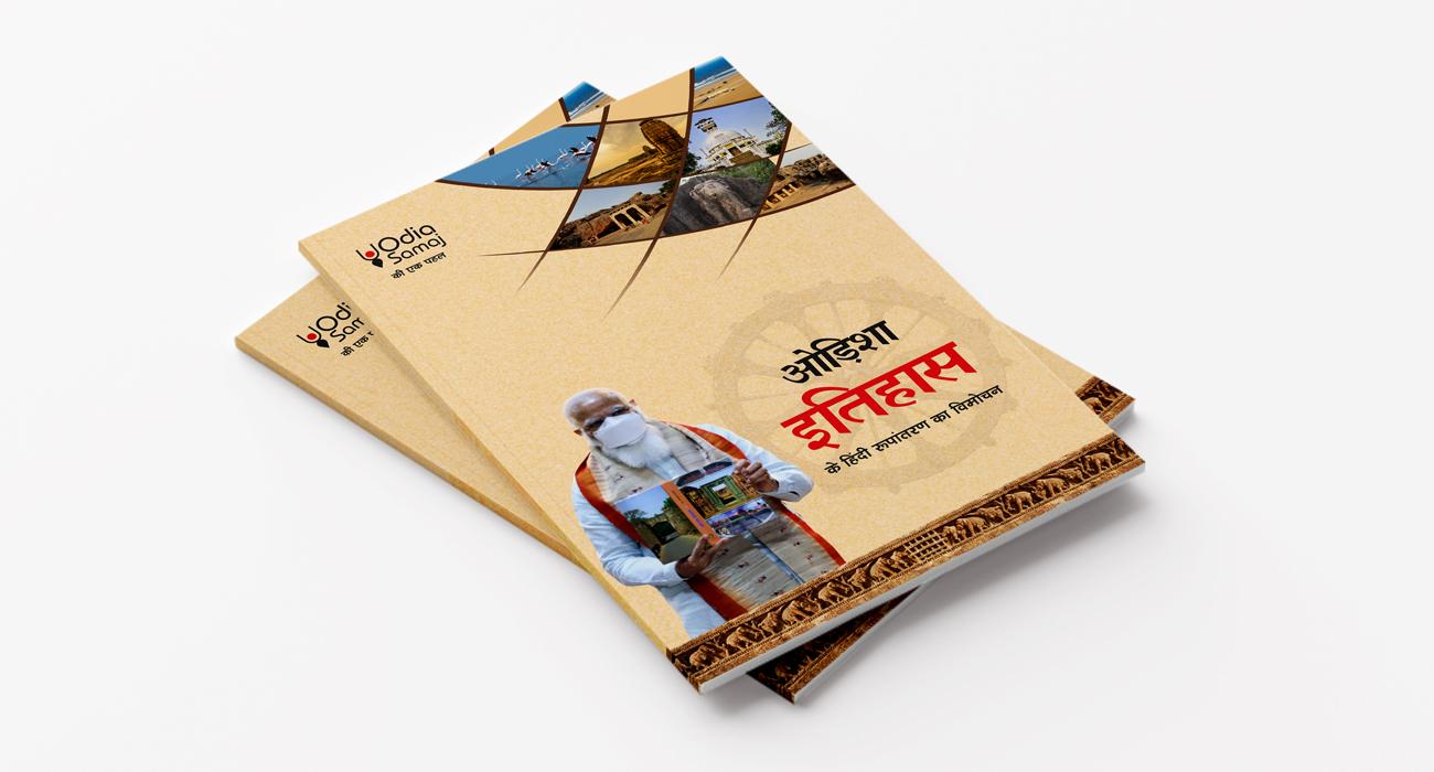 Odisha Itihas Book