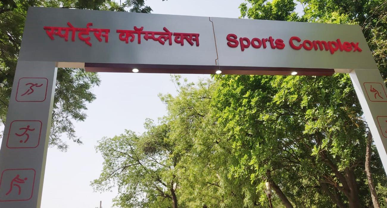 Sports Complex