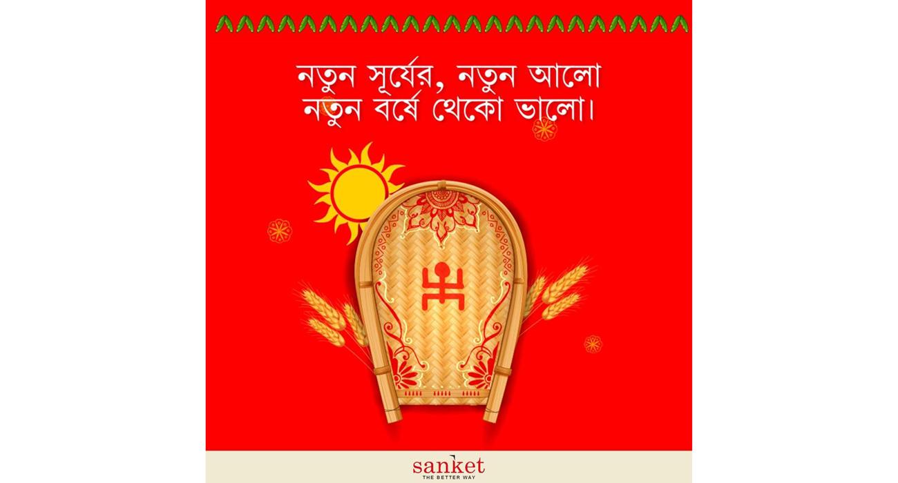 Bengali Post