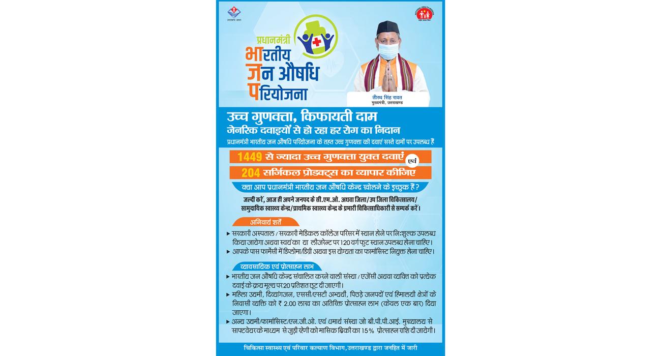 Bharitiya janaousadhi pariyojana