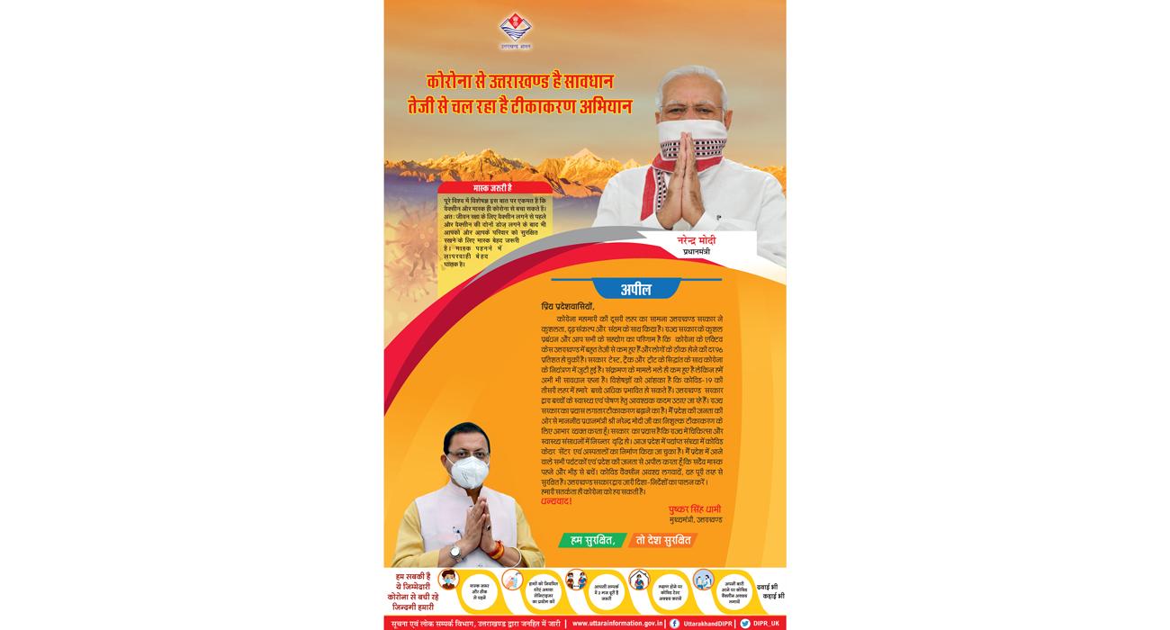 Uttarakhand Vaccination
