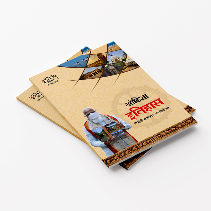 Odisha Itihas Cover Page